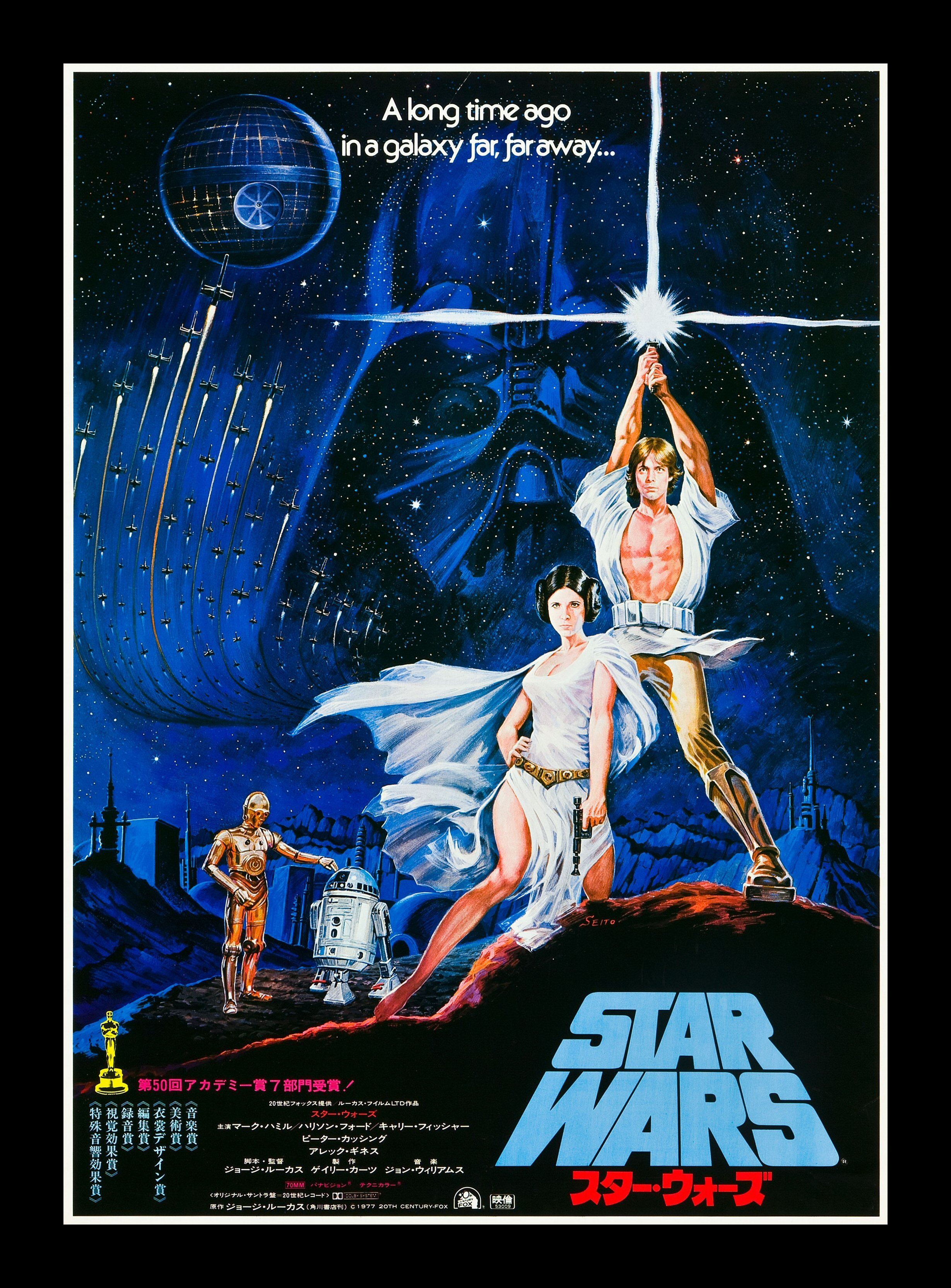 Star Wars Poster Original 1977 9