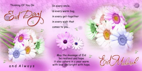 Animated Eid Mubarak Cards 16