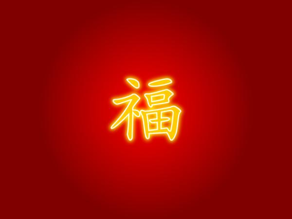Chinese Good Luck Wallpaper 1