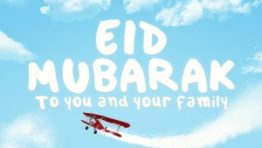 Eid Mubarak Wallpaper 3d 1 300×225 262×148