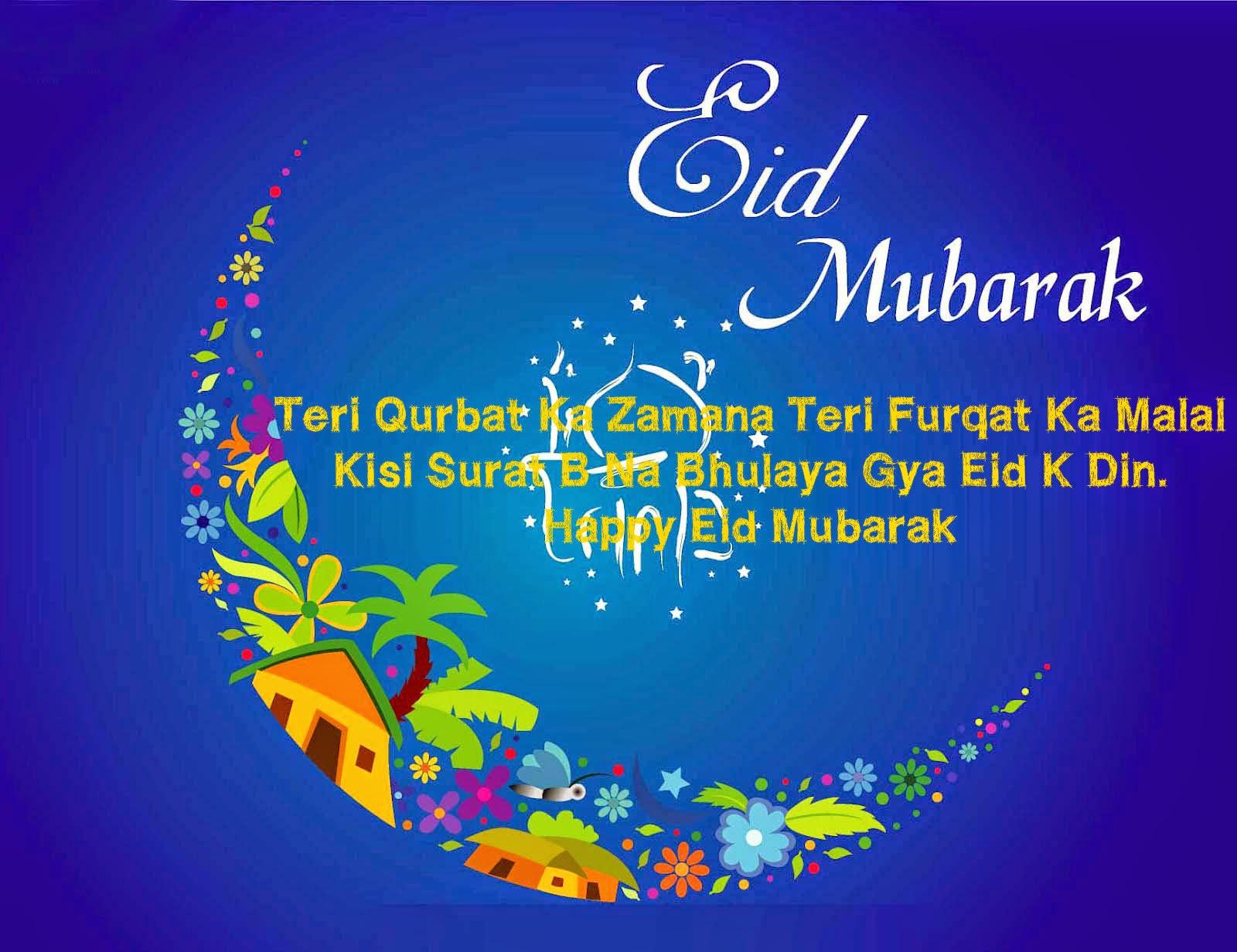 Happy Eid Mubarak 2015 3